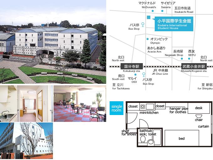 Kodaira International Student House