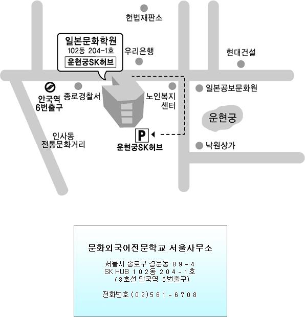 ソウル事務所