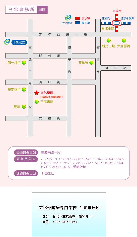 台北事務所