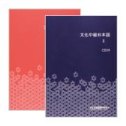 文化中級日本語 Ⅰ・Ⅱ