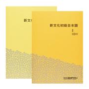 新 文化初級日本語 Ⅰ・Ⅱ